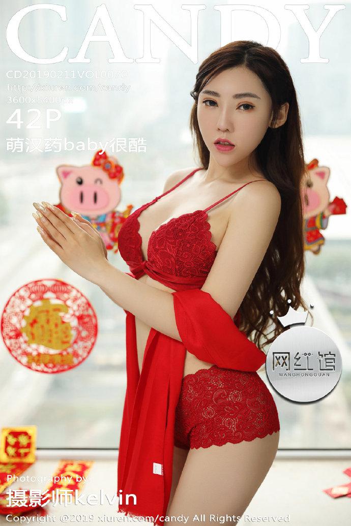 [Candy]网红馆 2019-02-11 Vol.070 萌汉药baby很酷
