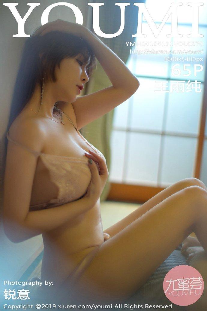 [YouMi]尤蜜荟 2019-01-31 Vol.270 王雨纯